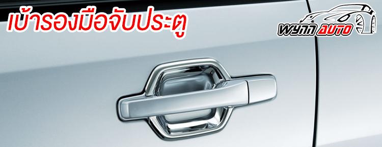 อุปกรณ์แต่งรถยนต์-เบ้ารองมือจับประตูรถยนต์
